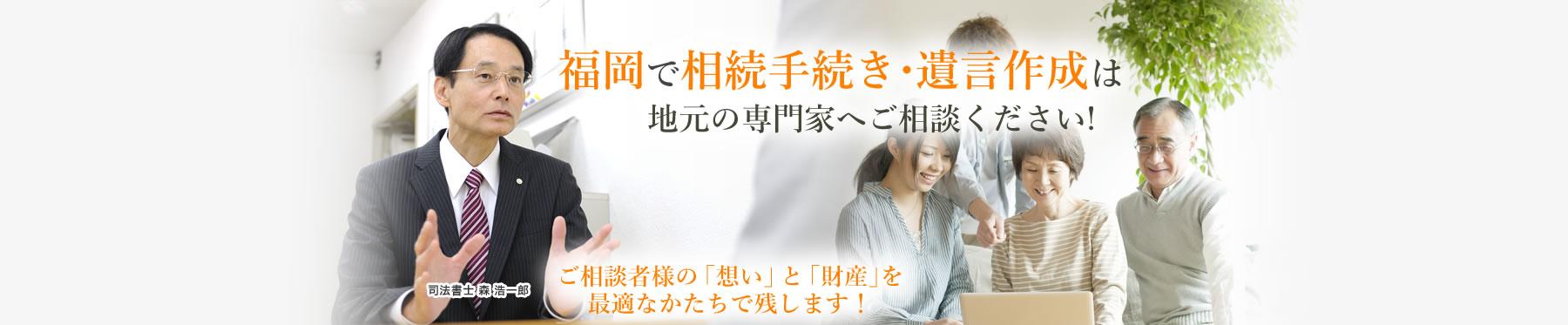 福岡で相続手続き・遺言作成は地元の専門家へご相談ください! ご相談者様の「想い」と「財産」を最適なかたちで残します
