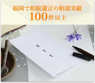 福岡で相続遺言の相談実績 100件以上