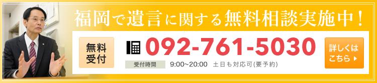 福岡で遺言に関する無料相談実施中
